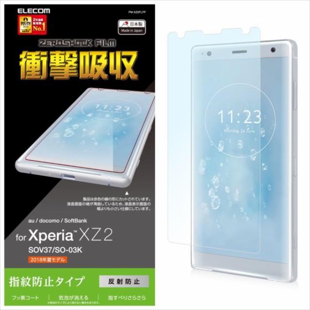 Xperia XZ2 SO-03K SOV37 XperiaXZ2 SO03K 用 液...