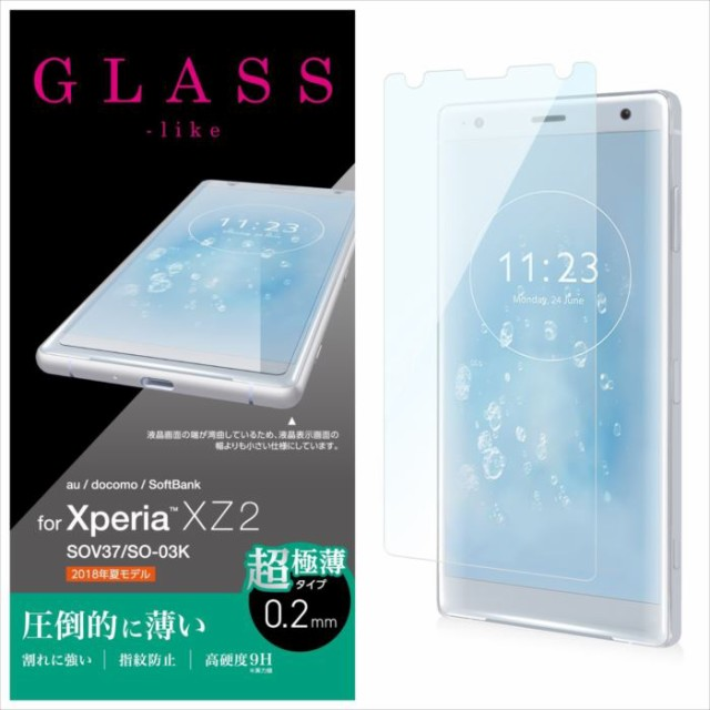 Xperia XZ2 SO-03K SOV37 XperiaXZ2 SO03K 用 ガ...