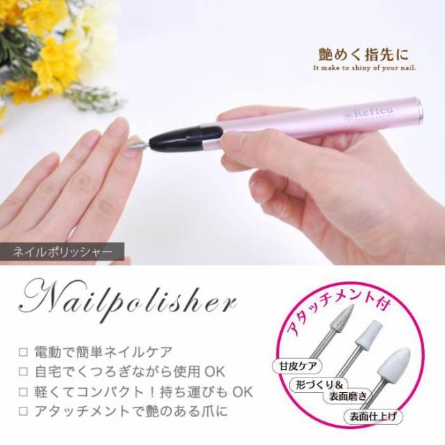 爪磨き 電動 ネイルポリッシャー これ1本で簡単ネ...