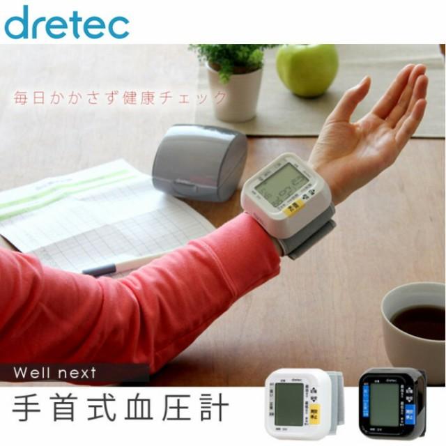 血圧計 手首式 携帯に便利なケース付 60回メモリ...