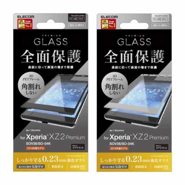 Xperia XZ2 Premium SO-04K SOV38 用 フルカバー...