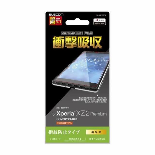 Xperia XZ2 Premium SO-04K SOV38 用 液晶保護フ...
