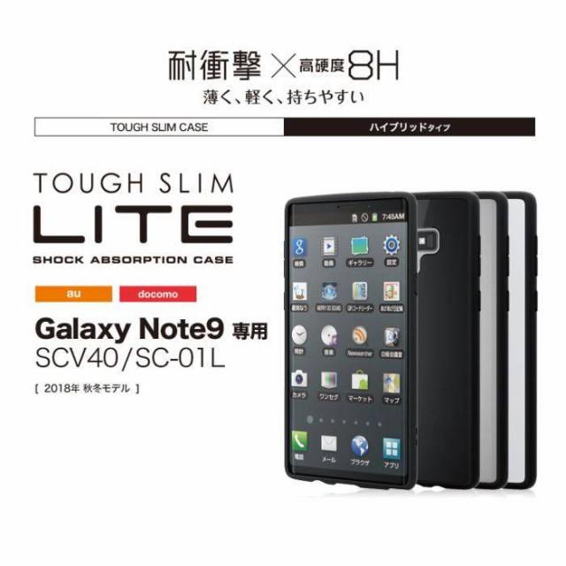 Galaxy Note9 SC-01L SCV40 用 ケース TOUGH SLIM...