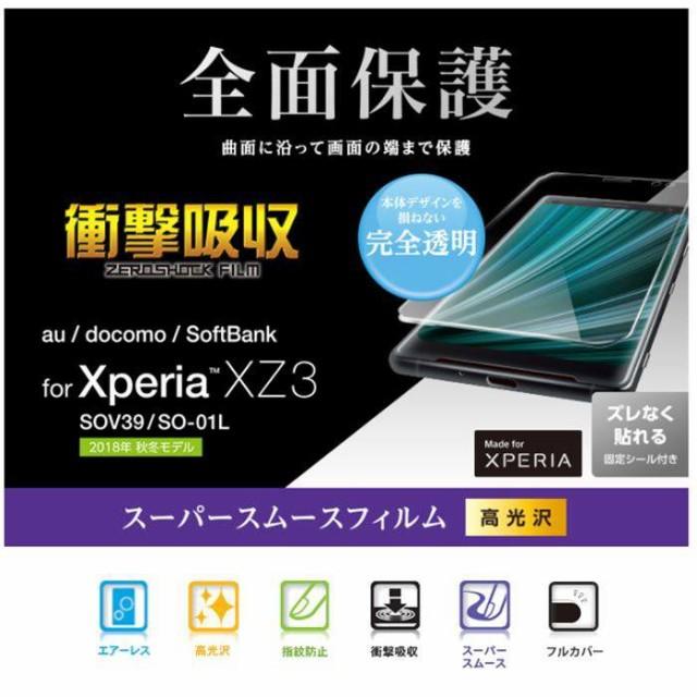 Xperia XZ3 SO-01L SOV39 SoftBank フルカバーフ...