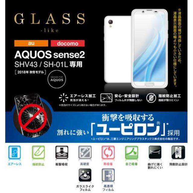 AQUOS sense2 SH-01L SHV43 液晶保護フィルム ユ...