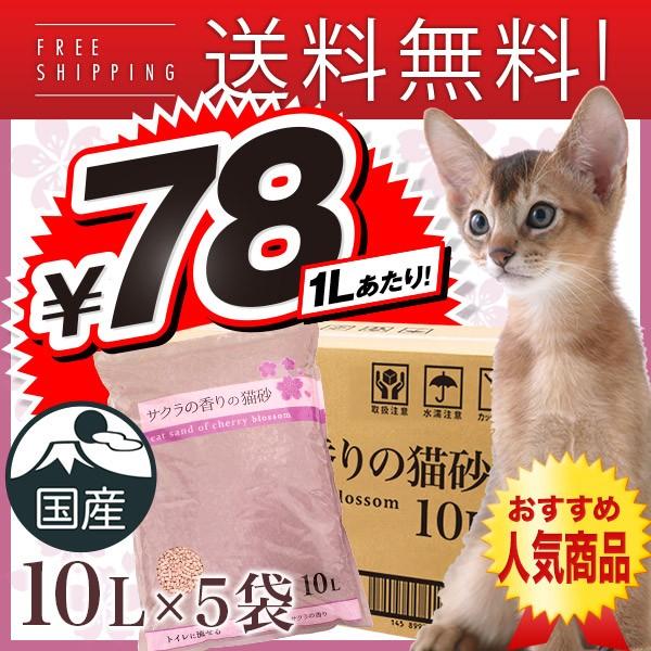 サクラの香りの猫砂 10L×5袋 【ねこ砂/ネコ砂/猫...