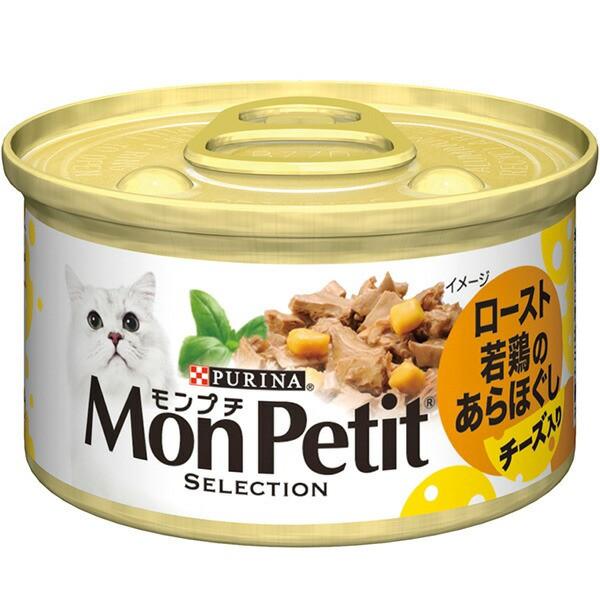 モンプチセレクション 1P チーズ入りロースト若鶏...