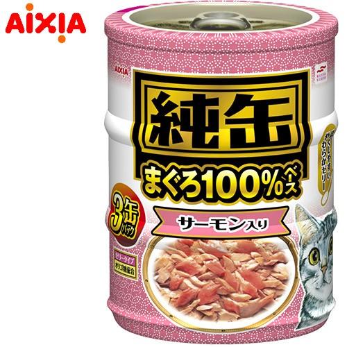 アイシア 純缶ミニ3P サーモン入り 65gX3 【ウ...