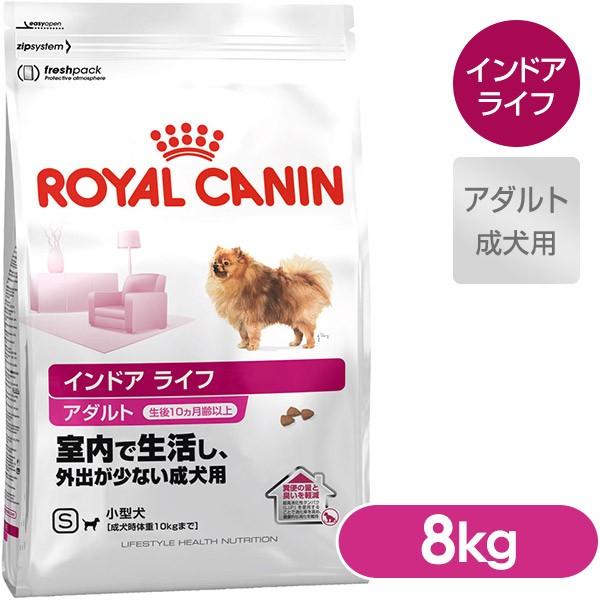 ロイヤルカナン インドアライフ アダルト 小型犬/...