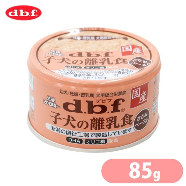 デビフ 子犬の離乳食 ささみペースト 85g【ミニ缶...