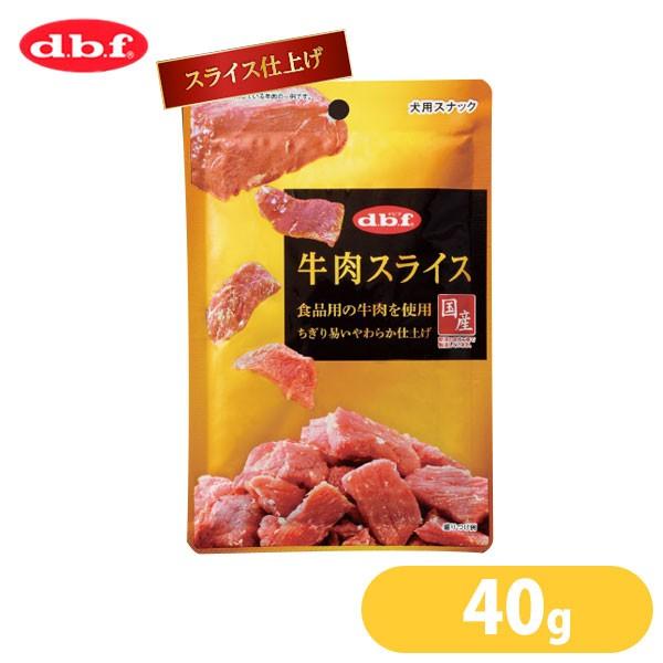 デビフ 牛肉スライス 40g【デビフ(d.b.f・dbf)/...
