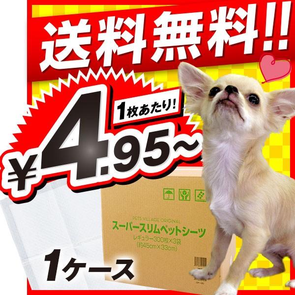 スーパースリムペットシーツ 1ケース レギュラー9...
