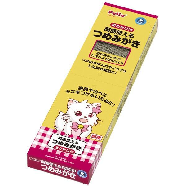 ペティオ 両面使えるつめみがき 1個 【猫 爪とぎ ...