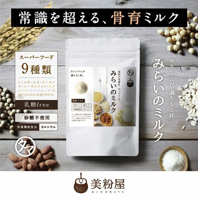【送料無料】みらいのミルク牛乳・豆乳・ライスミ...