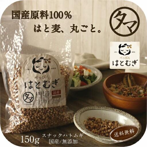 【送料無料】まるごと食べれる、はと麦(ハトムギ)...