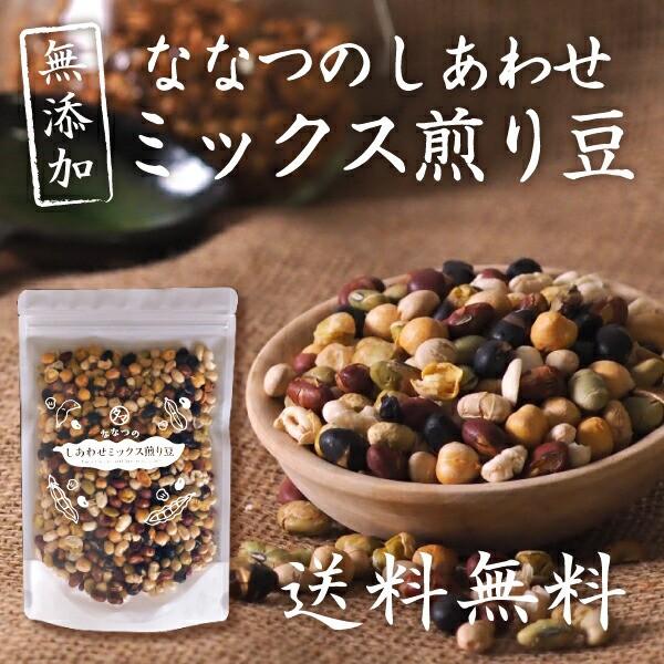 【送料無料】ななつのミックス煎り豆そのまま大豆...