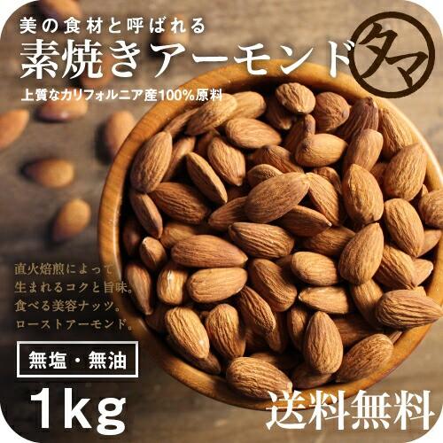【送料無料】完全無添加の素焼きアーモンド1kg 本...
