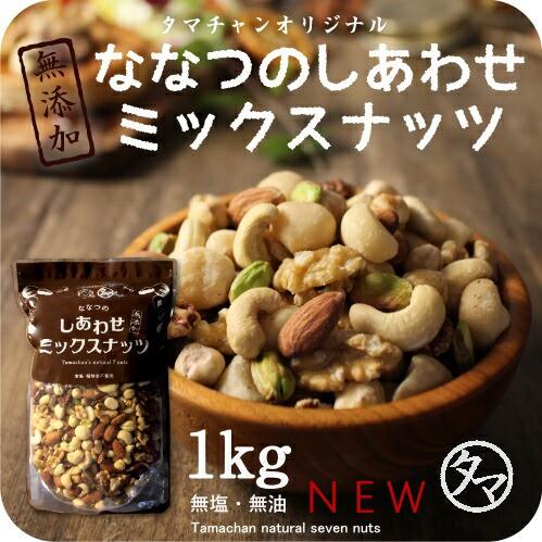 ミックスナッツ ナッツ 無添加 7種類 1kg 送料無...