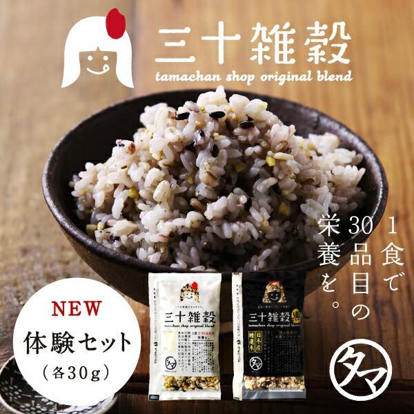 新タマチャンの国産30雑穀米お試しセット 1日30品...