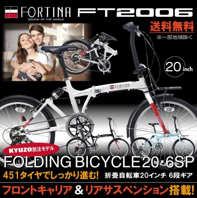 送料無料 FORTINA KZ-FT2006 20インチ 折りたたみ...