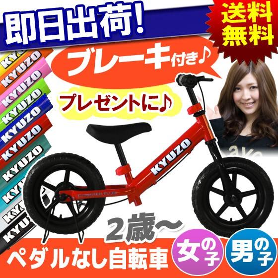 【送料無料】RAMASU 足けりランニングバイク ちゃ...