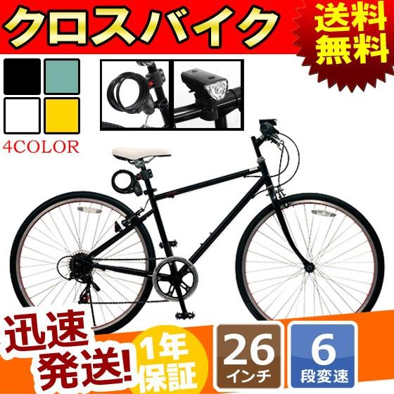クロスバイク 26インチ 6段変速 付き 自転車 本体...