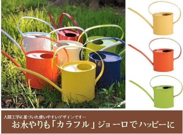 【 ガーデン用品 】 カラフルジョーロ カラーウ...