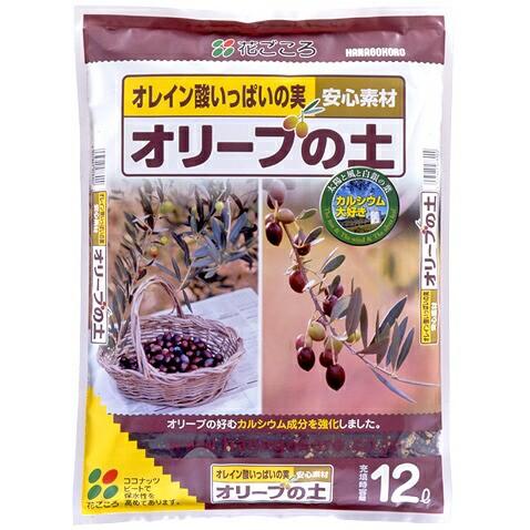 【 ガーデン用品 】 オリーブの土 12L オリー...