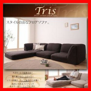 フロアコーナーカウチソファ【Tris】トリス 激安...