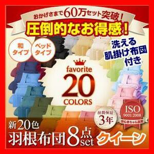 〈3年保証〉新20色羽根布団8点セット【シリーズ60...