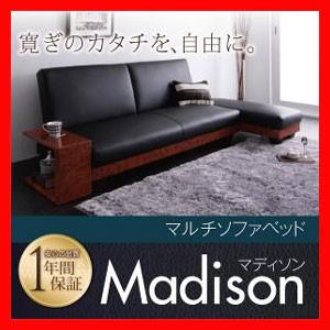 マルチソファベッド【Madison】マディソン激安 激...