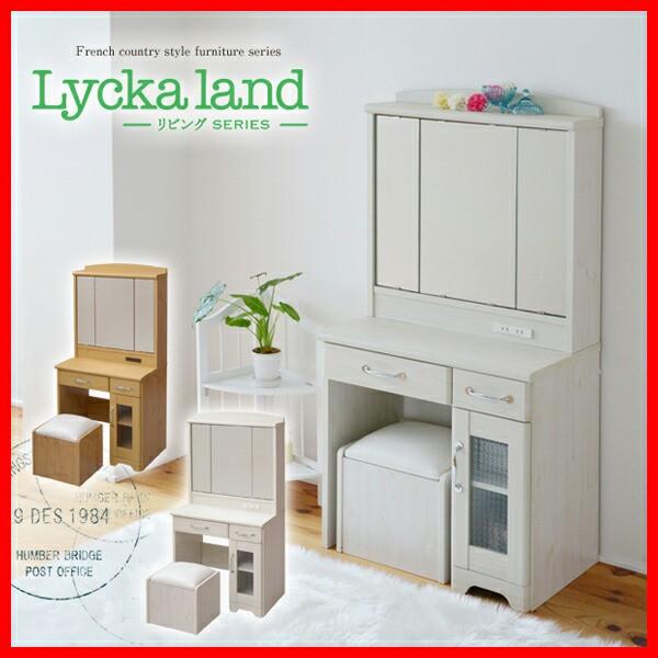 Lycka land 三面鏡 ドレッサー&スツール 三面...