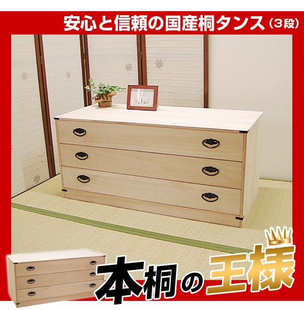桐タンス 桐たんす3段(三段)/国産 着物用 衣装 衣...