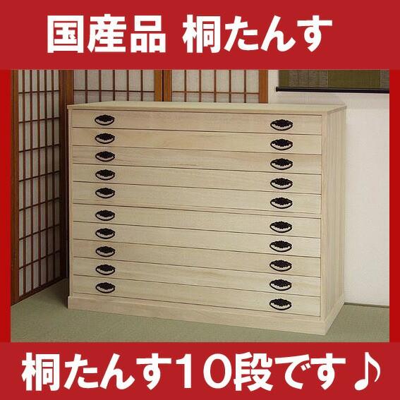 桐タンス 桐たんす10段(十段)/国産 着物用 衣装 ...