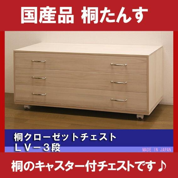 桐チェスト ローチェスト 3段 キャスター付 ホワ...