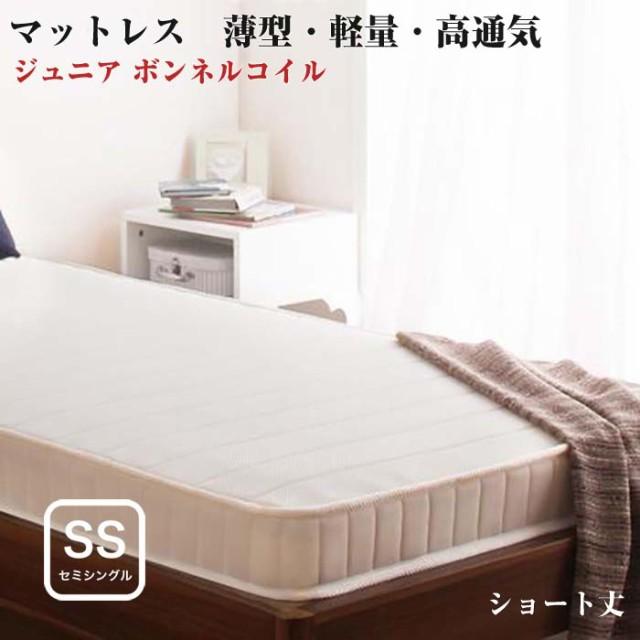 子どもの睡眠環境を考えた 安眠マットレス 【EVA...