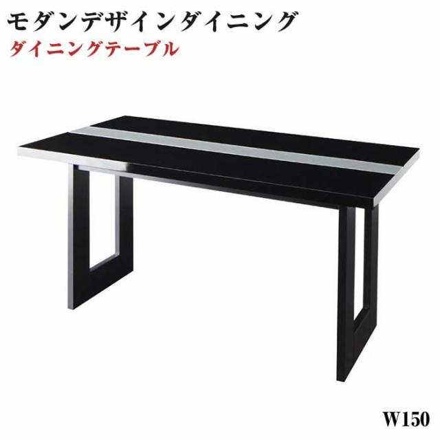 ※テーブルのみ イタリアン モダン デザインダイ...