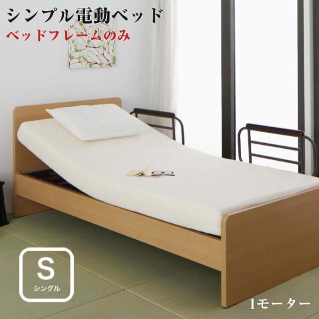 シンプル電動ベッド【ラクティータ】【フレームの...