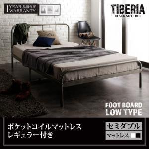 デザインスチールベッド【Tiberia】ティベリア_フ...