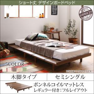 ショート丈 ベッド【Catalpa】 木脚【ボンネルコ...