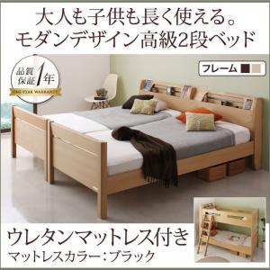 高級2段ベッド Georges ジョルジュ ウレタンマッ...