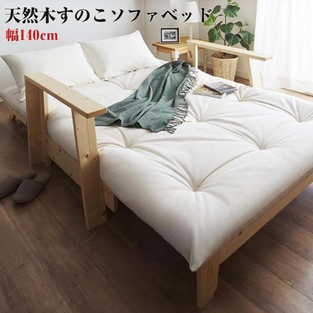 伸縮型天然木すのこソファベッド Dueto ドゥエー...