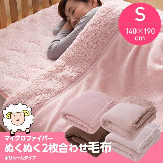マイクロファイバーぬくぬく2枚合わせ毛布(シー...