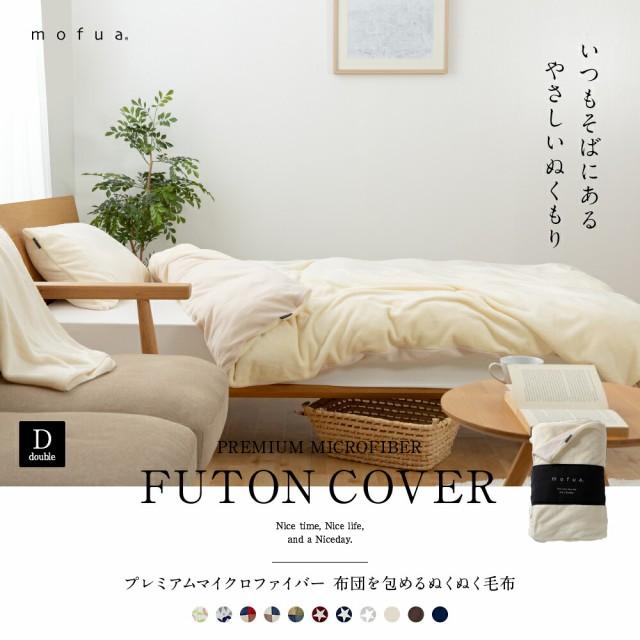 mofua(R)布団を包めるぬくぬく毛布(ダブルサイズ...