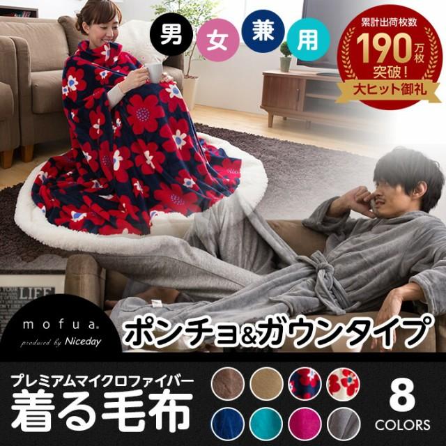 mofua(R)プレミアムマイクロファイバー着る毛布(...