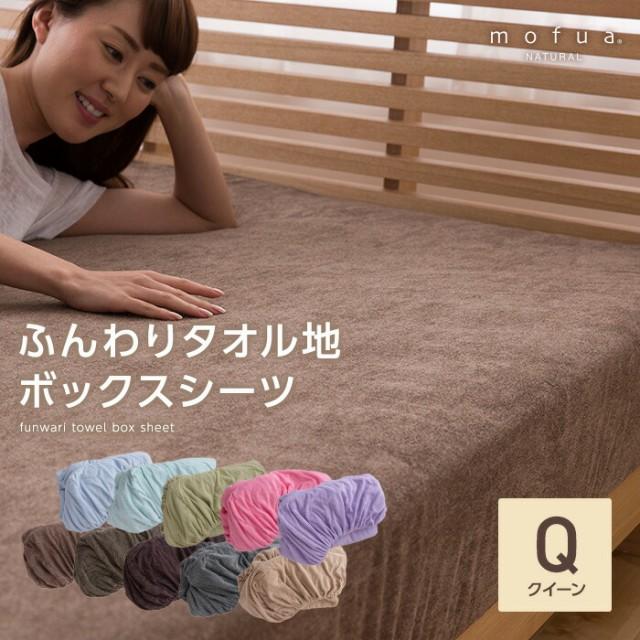 【送料無料】mofua natural ふんわりタオル地 ボ...