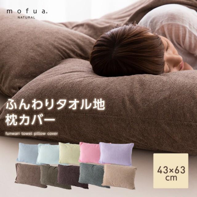 【送料無料】mofua natural ふんわりタオル地 枕...