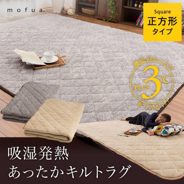 mofua 吸湿発熱あったかキルトラグ(正方形185cm×...