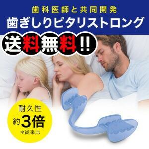 【送料無料】就寝時の 歯ぎしり防止 対策 グッズ ...