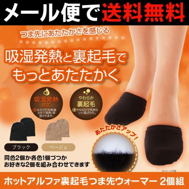 つま先 靴下【送料無料★メール便出荷】ホットア...